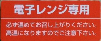 電子レンジ専用.JPG