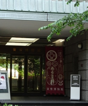 貨幣博物館.JPG